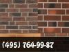 Клинкерная фасадная плитка фото