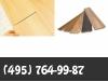 Укладка ламината на фанеру, стяжку, деревянный пол.  фото